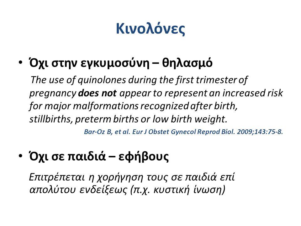 Κινολόνες Όχι στην εγκυμοσύνη – θηλασμό The use of quinolones during the first trimester of pregnancy does not appear to represent an increased risk f