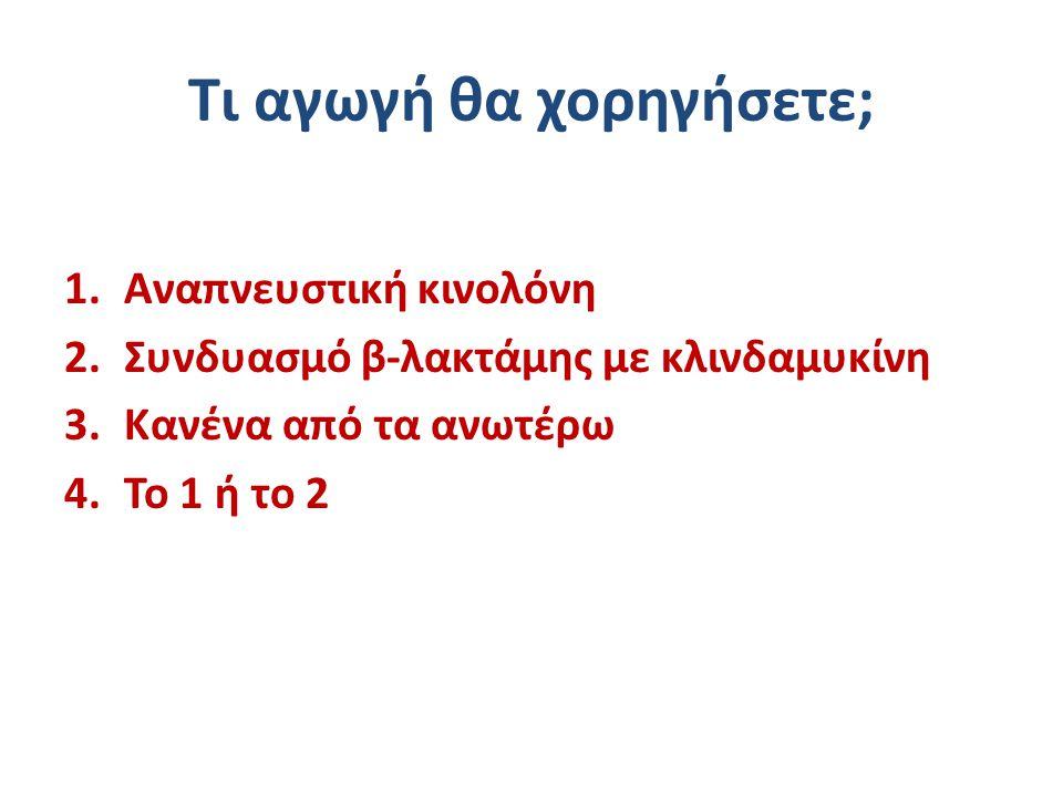 1.Αναπνευστική κινολόνη 2.Συνδυασμό β-λακτάμης με κλινδαμυκίνη 3.Κανένα από τα ανωτέρω 4.Το 1 ή το 2