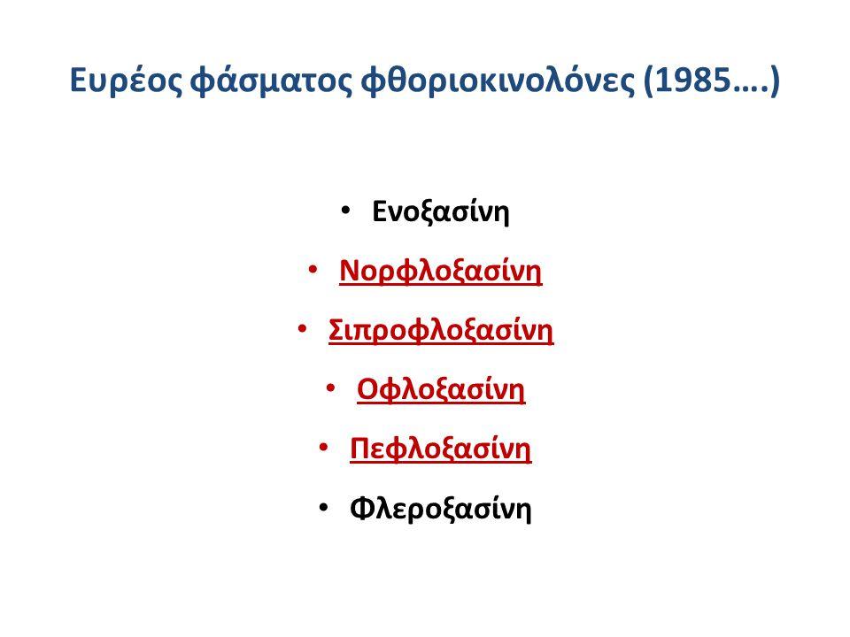 Ευρέος φάσματος φθοριοκινολόνες (1985….) Ενοξασίνη Νορφλοξασίνη Σιπροφλοξασίνη Οφλοξασίνη Πεφλοξασίνη Φλεροξασίνη