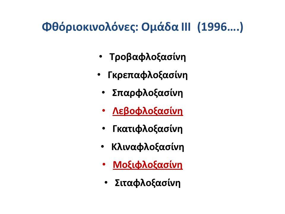Φθόριοκινολόνες: Ομάδα ΙΙΙ (1996….) Τροβαφλοξασίνη Γκρεπαφλοξασίνη Σπαρφλοξασίνη Λεβοφλοξασίνη Γκατιφλοξασίνη Κλιναφλοξασίνη Μοξιφλοξασίνη Σιταφλοξασίνη
