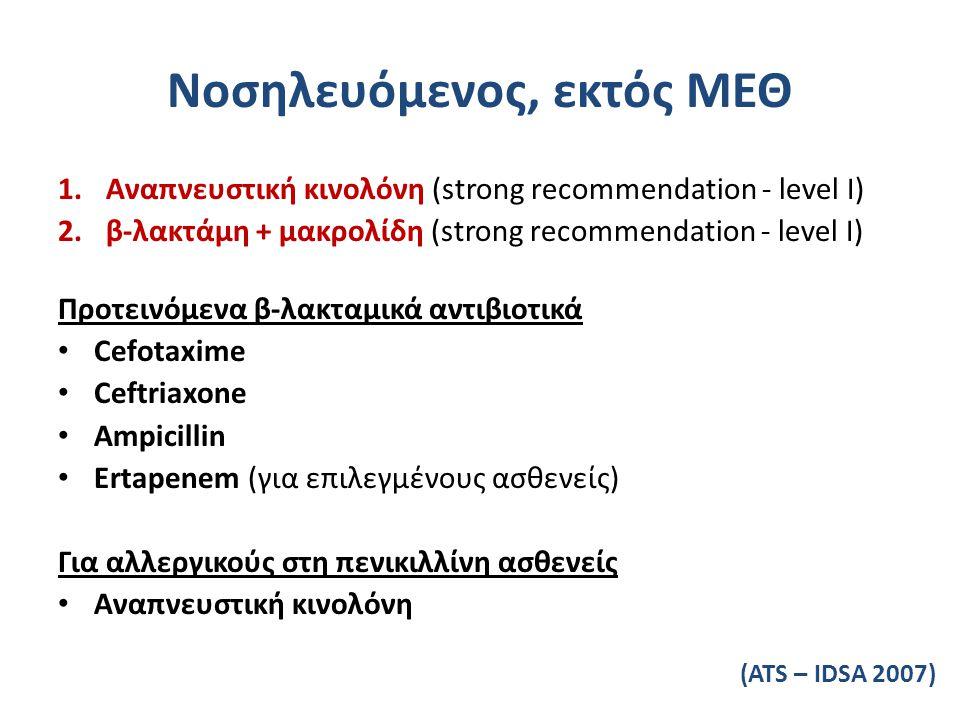 Νοσηλευόμενος, εκτός ΜΕΘ 1.Αναπνευστική κινολόνη (strong recommendation - level I) 2.β-λακτάμη + μακρολίδη (strong recommendation - level I) Προτεινόμενα β-λακταμικά αντιβιοτικά Cefotaxime Ceftriaxone Ampicillin Ertapenem (για επιλεγμένους ασθενείς) Για αλλεργικούς στη πενικιλλίνη ασθενείς Αναπνευστική κινολόνη (ATS – IDSA 2007)