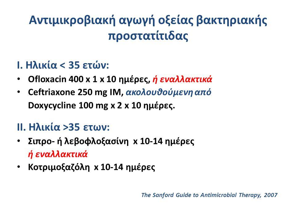 Αντιμικροβιακή αγωγή οξείας βακτηριακής προστατίτιδας Ι. Ηλικία < 35 ετών: Ofloxacin 400 x 1 x 10 ημέρες, ή εναλλακτικά Ceftriaxone 250 mg IM, ακολουθ
