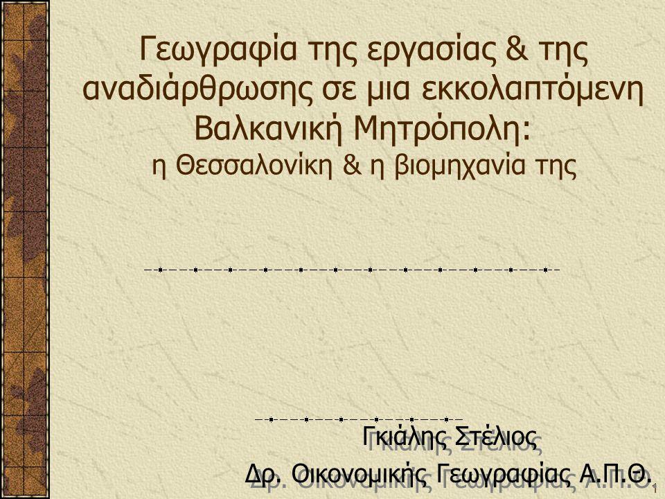 1 Γεωγραφία της εργασίας & της αναδιάρθρωσης σε μια εκκολαπτόμενη Βαλκανική Μητρόπολη: η Θεσσαλονίκη & η βιομηχανία της Γκιάλης Στέλιος Δρ.