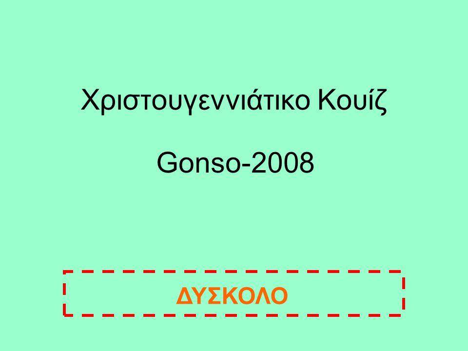 Χριστουγεννιάτικο Κουίζ Gonso-2008 ΔΥΣΚΟΛΟ