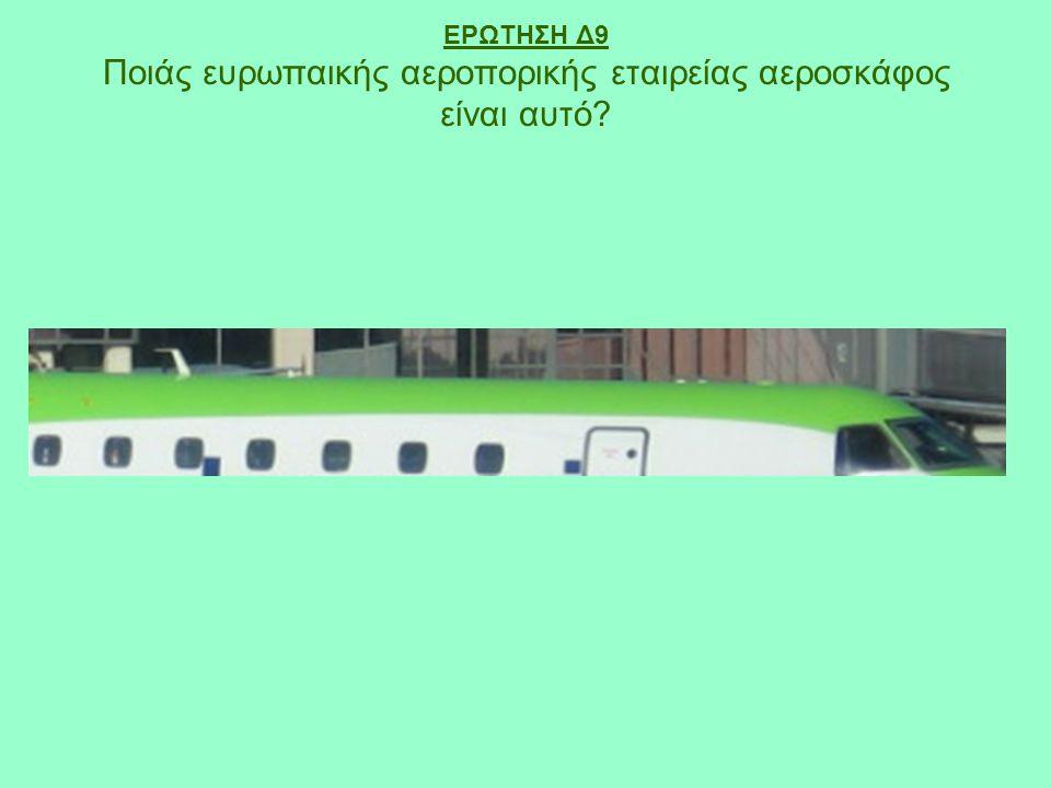 ΕΡΩΤΗΣΗ Δ9 Ποιάς ευρωπαικής αεροπορικής εταιρείας αεροσκάφος είναι αυτό
