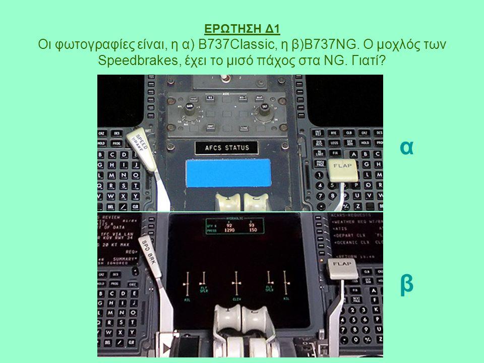 ΕΡΩΤΗΣΗ Δ1 Οι φωτογραφίες είναι, η α) Β737Classic, η β)Β737NG. O μοχλός των Speedbrakes, έχει το μισό πάχος στα NG. Γιατί? α β