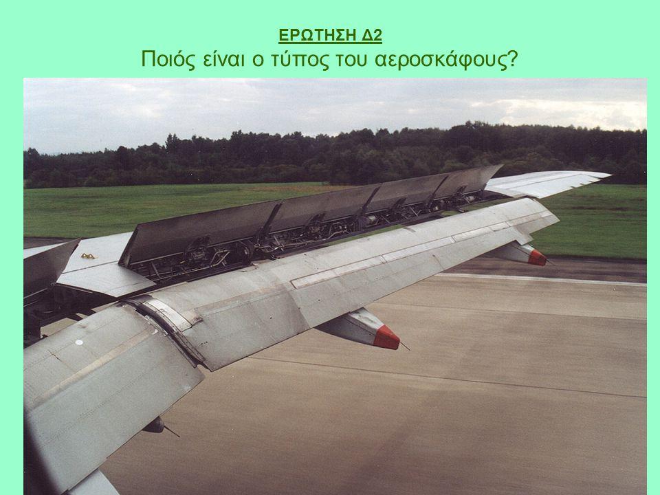 ΕΡΩΤΗΣΗ Δ2 Ποιός είναι ο τύπος του αεροσκάφους?