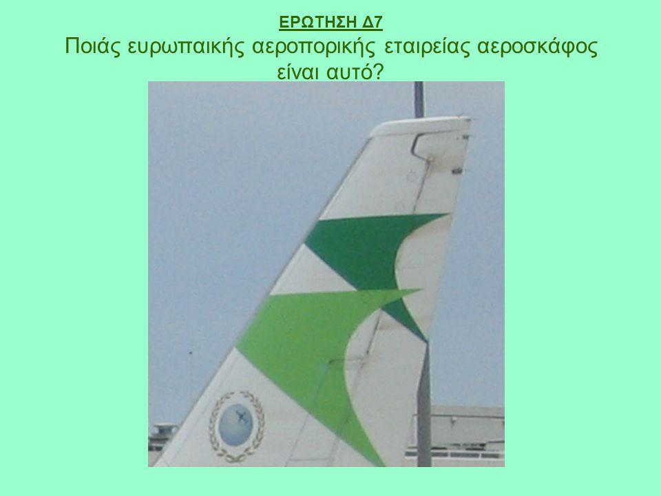 ΕΡΩΤΗΣΗ Δ7 Ποιάς ευρωπαικής αεροπορικής εταιρείας αεροσκάφος είναι αυτό