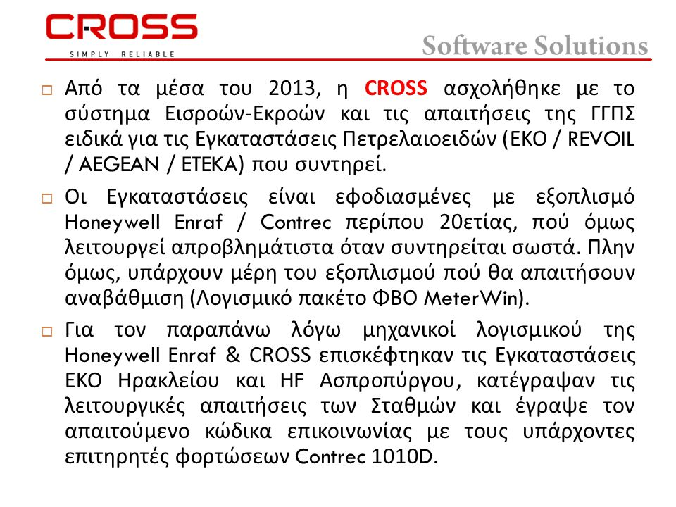  Από τα μέσα του 2013, η CROSS ασχολήθηκε με το σύστημα Εισροών - Εκροών και τις απαιτήσεις της ΓΓΠΣ ειδικά για τις Εγκαταστάσεις Πετρελαιοειδών ( ΕΚΟ / REVOIL / AEGEAN / ETEKA) που συντηρεί.