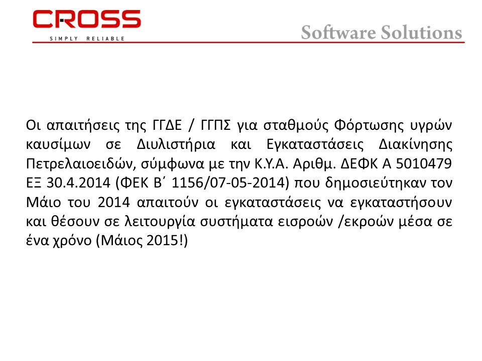 Οι απαιτήσεις της ΓΓΔΕ / ΓΓΠΣ για σταθμούς Φόρτωσης υγρών καυσίμων σε Διυλιστήρια και Εγκαταστάσεις Διακίνησης Πετρελαιοειδών, σύμφωνα με την Κ.Υ.Α. Α