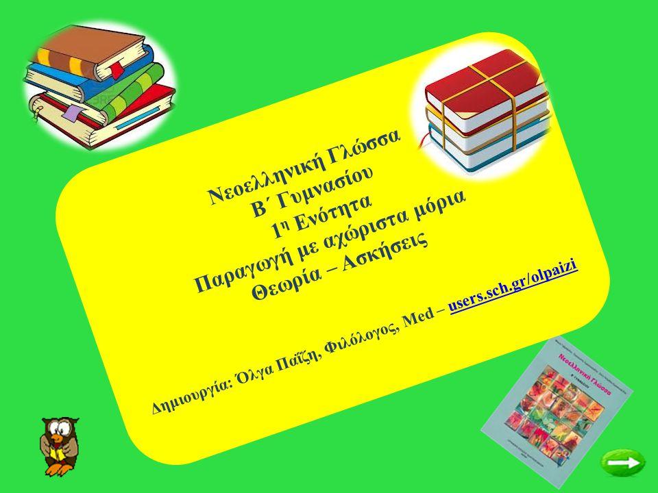 Νεοελληνική Γλώσσα Β΄ Γυμνασίου 1 η Ενότητα Παραγωγή με αχώριστα μόρια Θεωρία – Ασκήσεις Δημιουργία: Όλγα Παΐζη, Φιλόλογος, Μed – users.sch.gr/olpaizi