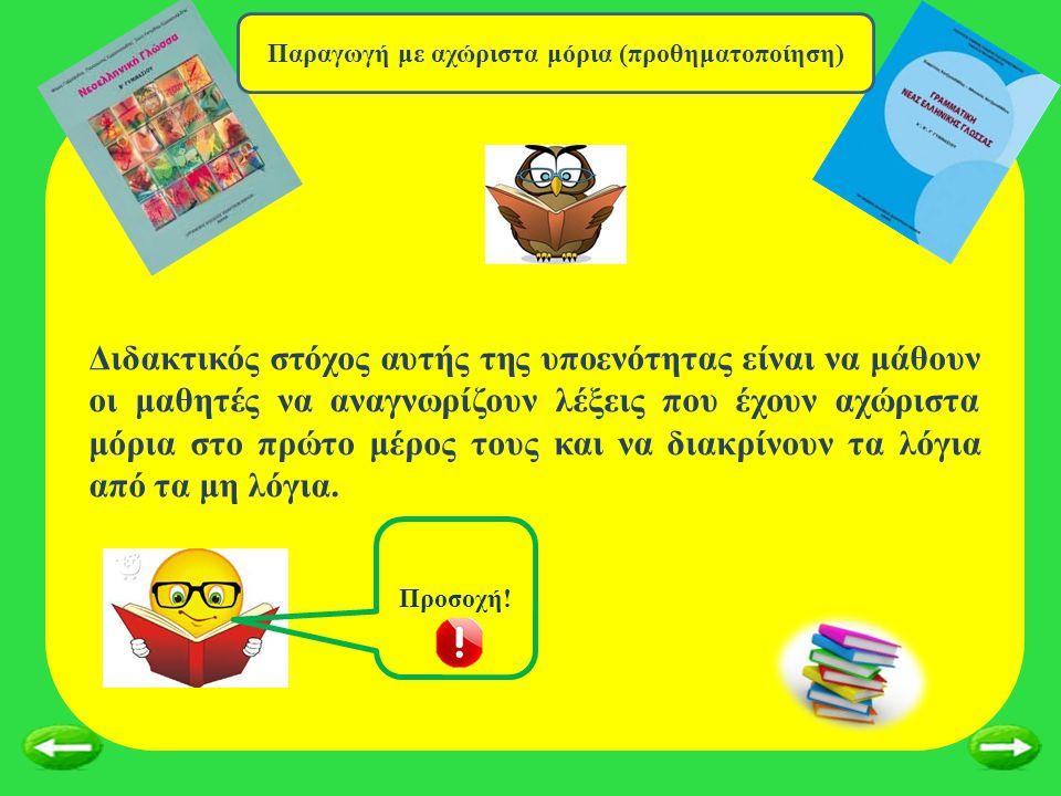 Διδακτικός στόχος αυτής της υποενότητας είναι να μάθουν οι μαθητές να αναγνωρίζουν λέξεις που έχουν αχώριστα μόρια στο πρώτο μέρος τους και να διακρίν