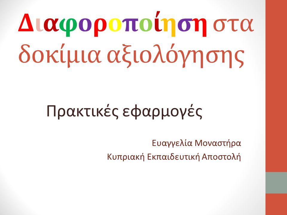 Διαφοροποίηση στα δοκίμια αξιολόγησης Πρακτικές εφαρμογές Ευαγγελία Μοναστήρα Κυπριακή Εκπαιδευτική Αποστολή