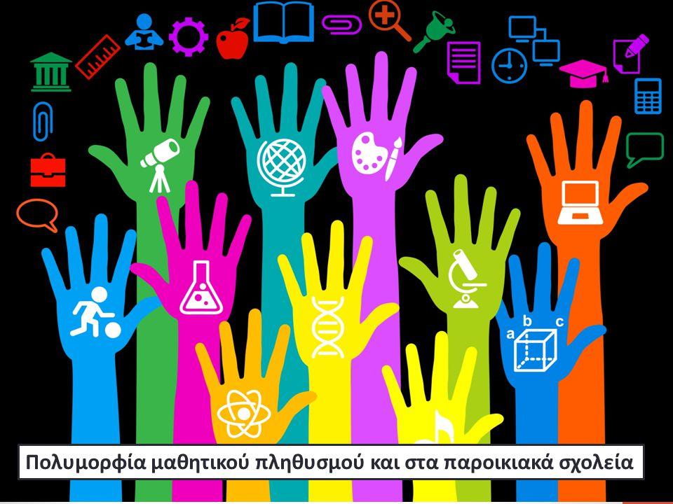 Πολυμορφία μαθητικού πληθυσμού και στα παροικιακά σχολεία