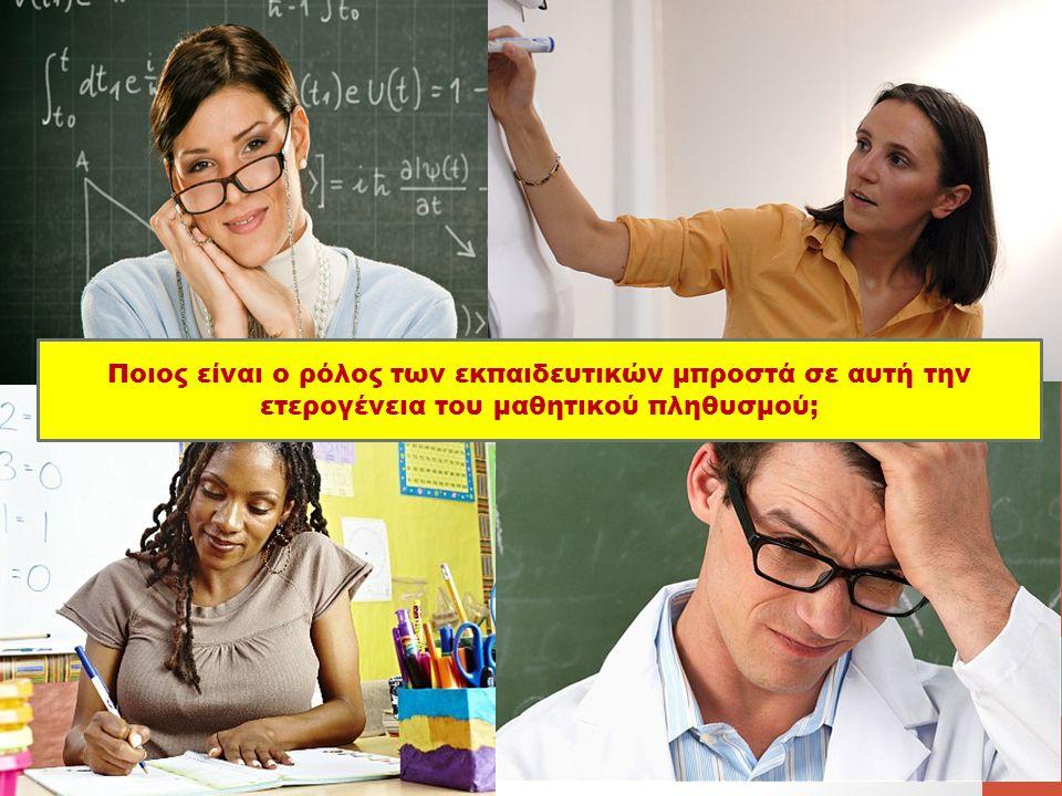 Ποιος είναι ο ρόλος των εκπαιδευτικών μπροστά σε αυτή την ετερογένεια του μαθητικού πληθυσμού;