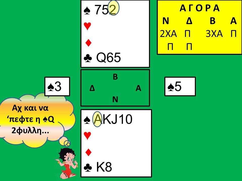 Αχ και να 'πεφτε η ♠ Q 2φυλλη...