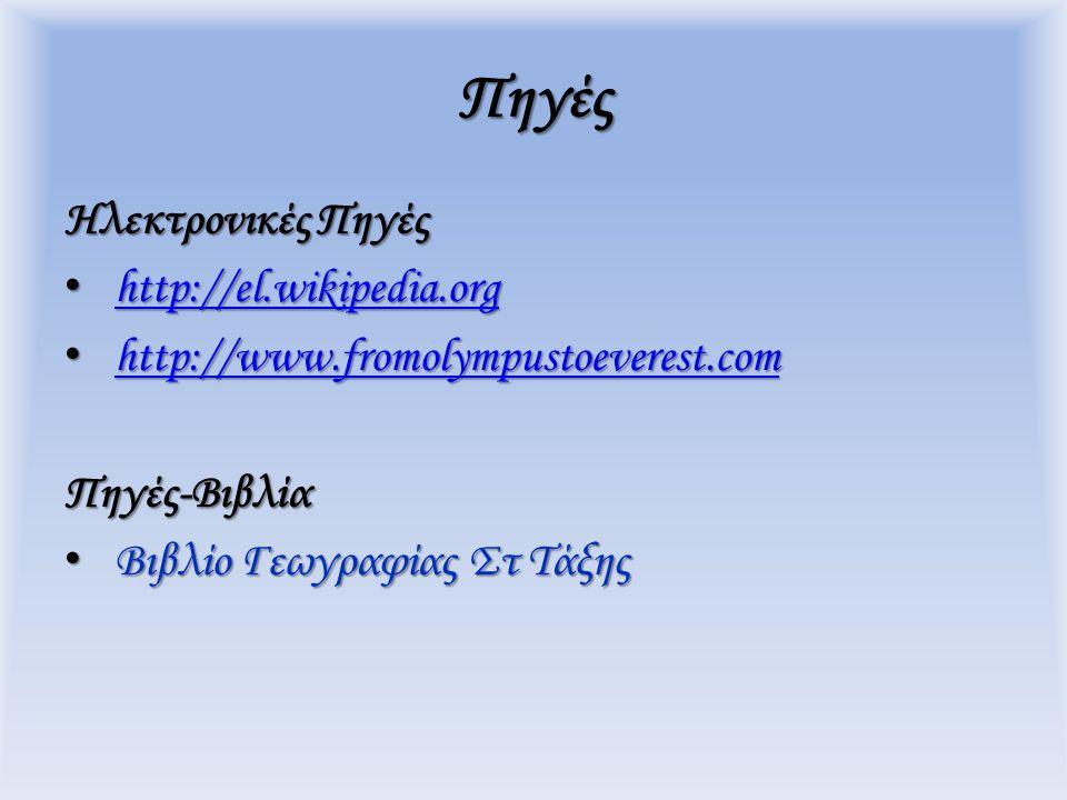 Πηγές Ηλεκτρονικές Πηγές http://el.wikipedia.org http://el.wikipedia.orghttp://el.wikipedia.org http://www.fromolympustoeverest.com http://www.fromoly