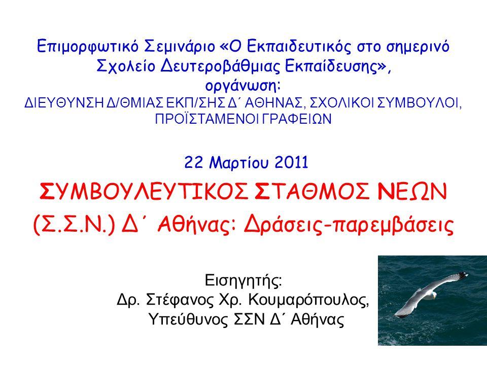 Δράσεις-παρεμβάσεις ΣΣΝ Δ΄ Αθήνας Συνεργασία με Διευθυντές και Εκπαιδευτικούς: Σε περίπτωση διαγνωσμένης ψυχικής νόσου από Κέντρο Ψυχικής Υγείας ή άλλη αντίστοιχη μονάδα ζητείται ενημέρωση (γραπτή) για την υποστήριξή του από τους Εκπαιδευτικούς και επίσης υποδεικνύεται στους γονείς ότι χρειάζεται συνεχής συνεργασία με αυτή τη μονάδα.