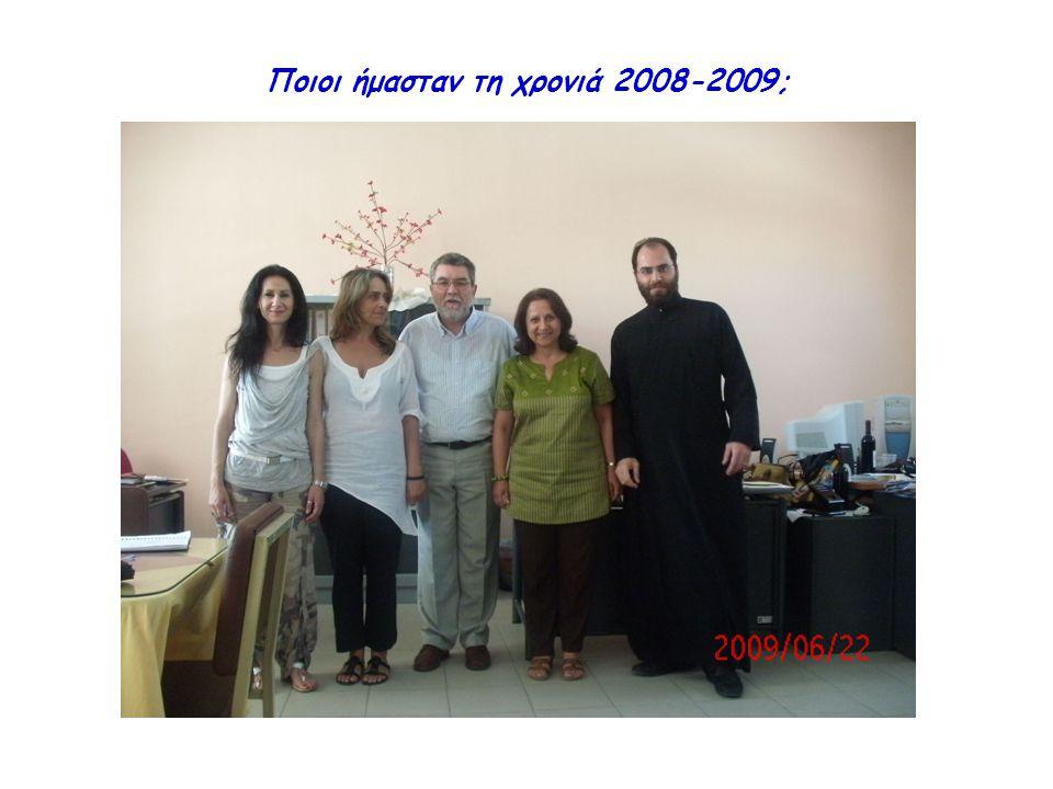 Ποιοι ήμασταν τη χρονιά 2008-2009;