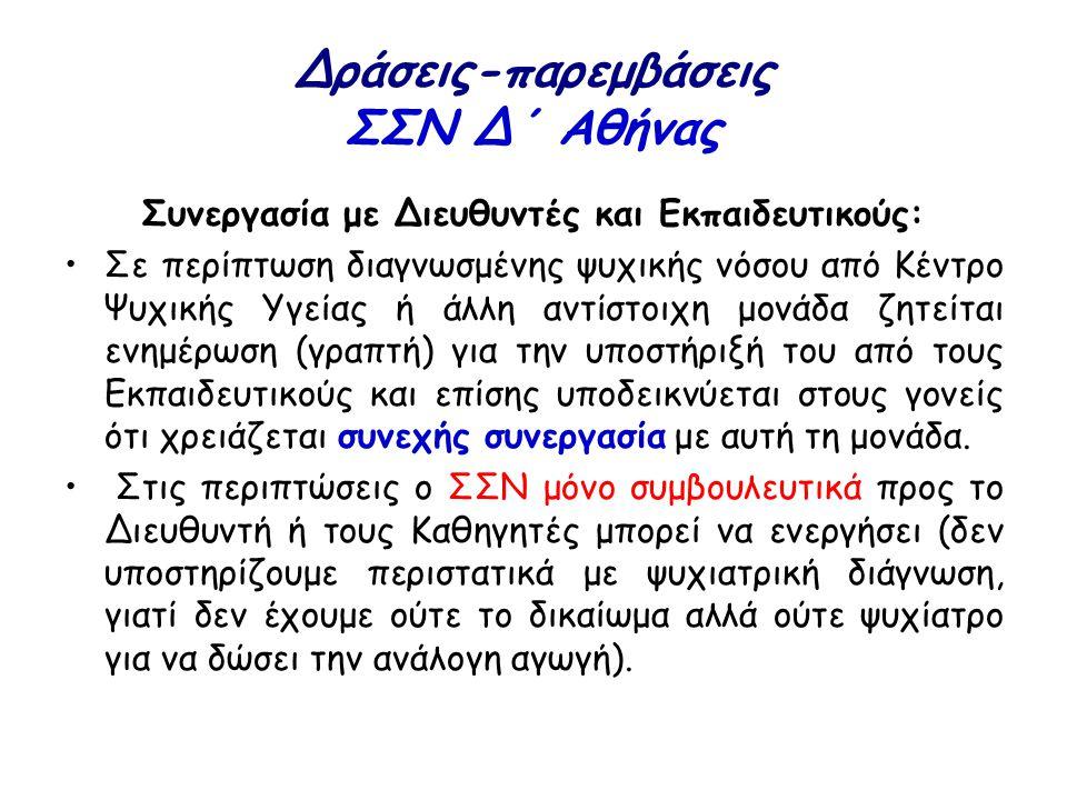 Δράσεις-παρεμβάσεις ΣΣΝ Δ΄ Αθήνας Συνεργασία με Διευθυντές και Εκπαιδευτικούς: Σε περίπτωση διαγνωσμένης ψυχικής νόσου από Κέντρο Ψυχικής Υγείας ή άλλ