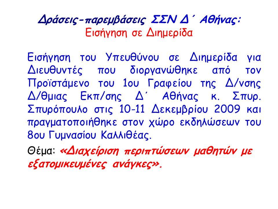 Δράσεις-παρεμβάσεις ΣΣΝ Δ΄ Αθήνας: Εισήγηση σε Διημερίδα Εισήγηση του Υπευθύνου σε Διημερίδα για Διευθυντές που διοργανώθηκε από τον Προϊστάμενο του 1