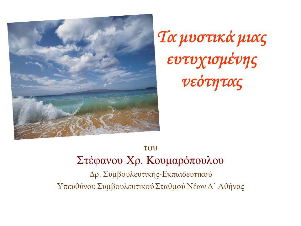 Τα μυστικά μιας ευτυχισμένης νεότητας του Στέφανου Χρ. Κουμαρόπουλου Δρ. Συμβουλευτικής-Εκπαιδευτικού Υπευθύνου Συμβουλευτικού Σταθμού Νέων Δ΄ Αθήνας