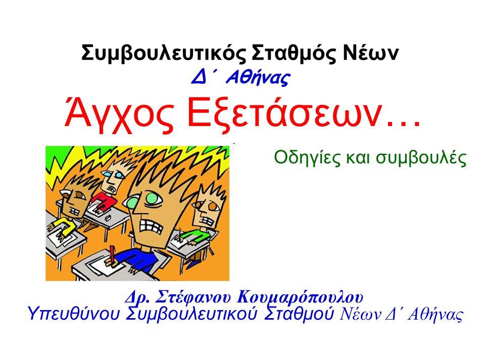 Συμβουλευτικός Σταθμός Νέων Δ΄ Αθήνας Άγχος Εξετάσεων… Οδηγίες και συμβουλές Δρ. Στέφανου Κουμαρόπουλου Υπευθύνου Συμβουλευτικού Σταθμού Νέων Δ΄ Αθήνα