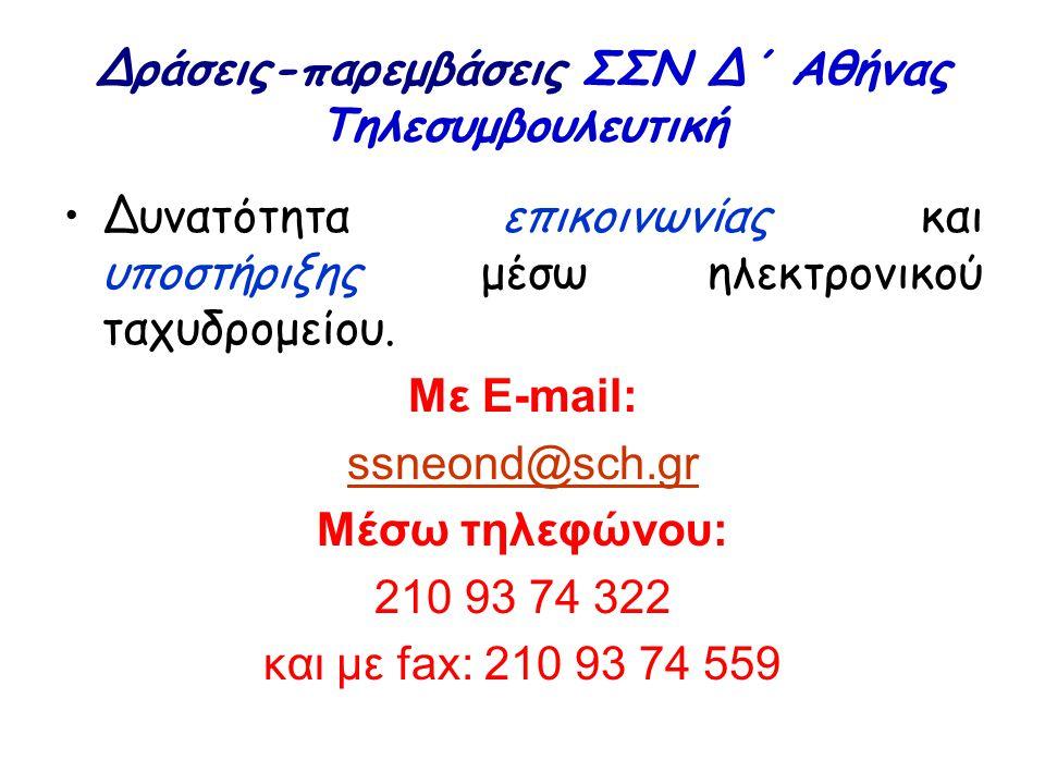 Δράσεις-παρεμβάσεις ΣΣΝ Δ΄ Αθήνας Τηλεσυμβουλευτική Δυνατότητα επικοινωνίας και υποστήριξης μέσω ηλεκτρονικού ταχυδρομείου. Με E-mail: ssneond@sch.gr