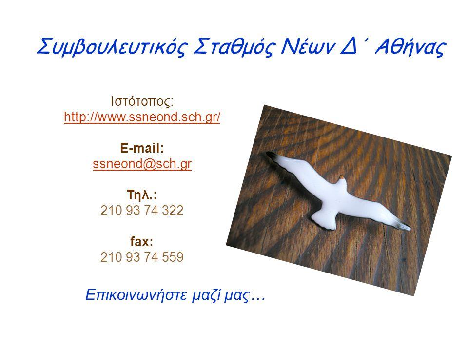 Συμβουλευτικός Σταθμός Νέων Δ΄ Αθήνας Ιστότοπος: http://www.ssneond.sch.gr/ http://www.ssneond.sch.gr/ E-mail: ssneond@sch.gr Τηλ.: 210 93 74 322 fax: