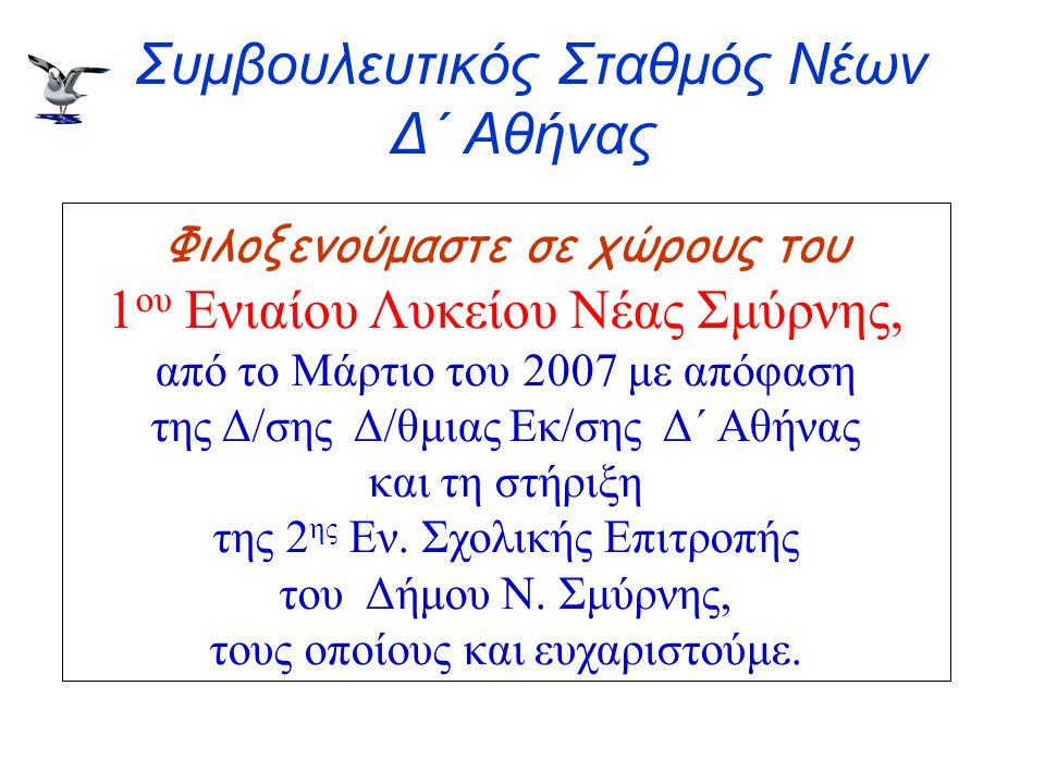 Συμβουλευτικός Σταθμός Νέων Δ΄ Αθήνας Φιλοξενούμαστε σε χώρους του 1 ου Ενιαίου Λυκείου Νέας Σμύρνης, από το Μάρτιο του 2007 με απόφαση της Δ/σης Δ/θμ