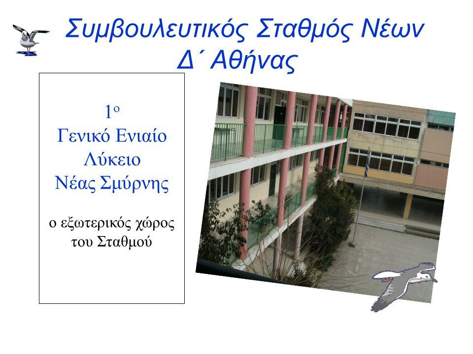 Συμβουλευτικός Σταθμός Νέων Δ΄ Αθήνας 1 ο Γενικό Ενιαίο Λύκειο Νέας Σμύρνης ο εξωτερικός χώρος του Σταθμού