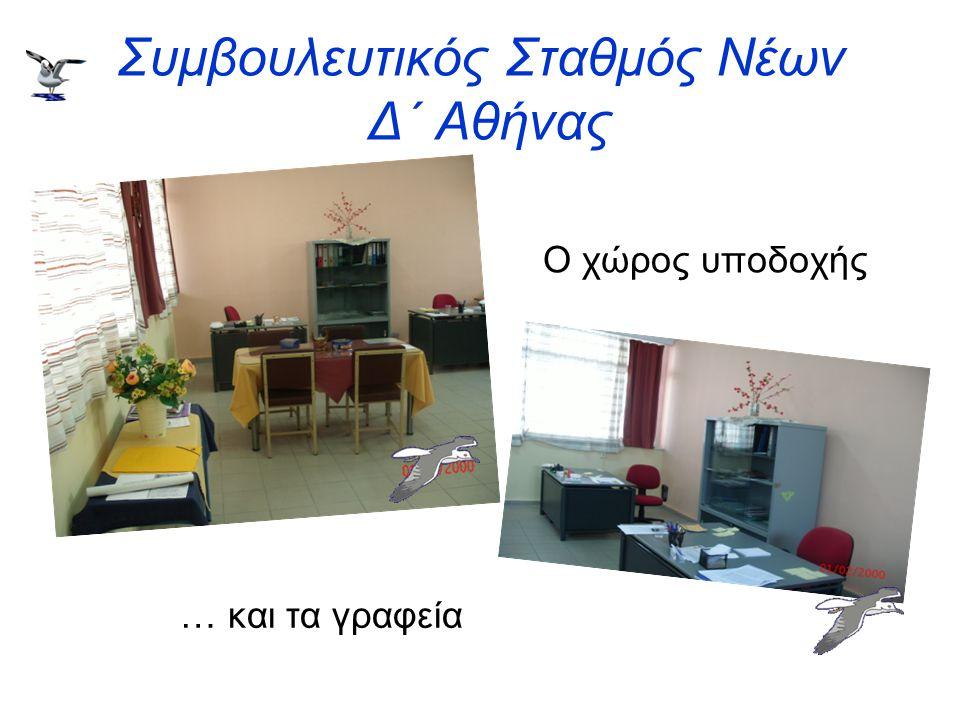 Συμβουλευτικός Σταθμός Νέων Δ΄ Αθήνας … τα γραφεία