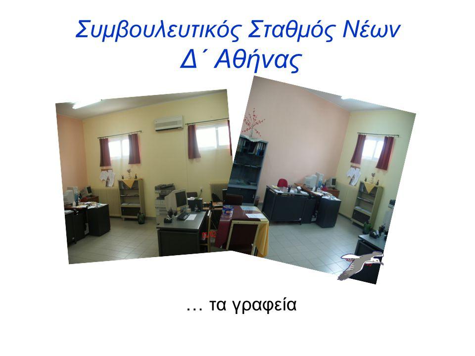 Συμβουλευτικός Σταθμός Νέων Δ΄ Αθήνας Χώροι συμβουλευτικών συναντήσεων