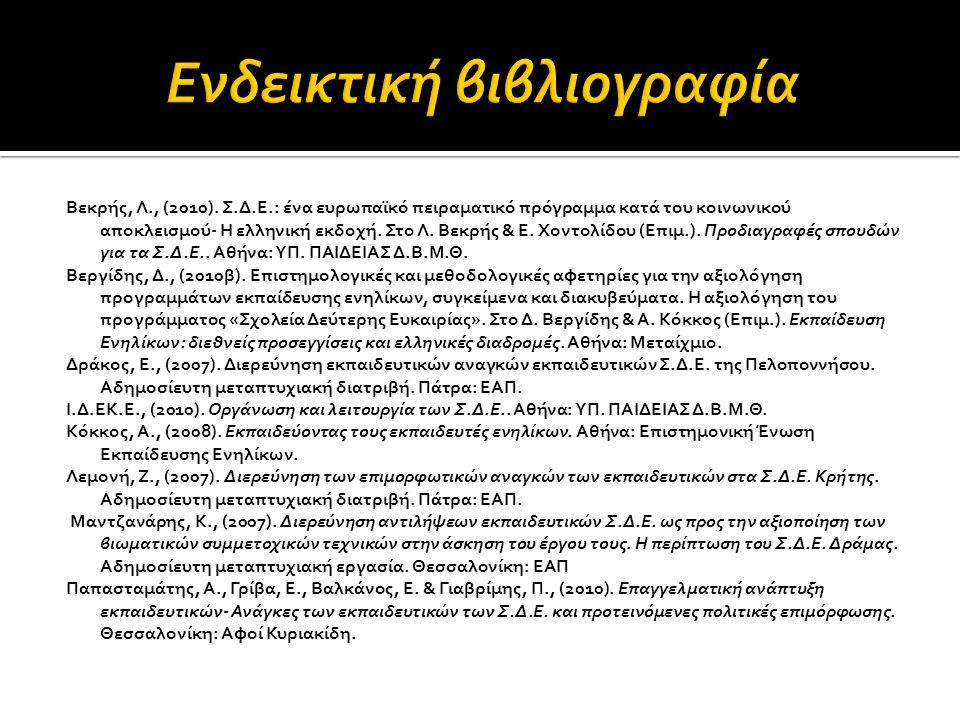 Βεκρής, Λ., (2010). Σ.Δ.Ε.: ένα ευρωπαϊκό πειραματικό πρόγραμμα κατά του κοινωνικού αποκλεισμού- Η ελληνική εκδοχή. Στο Λ. Βεκρής & Ε. Χοντολίδου (Επι