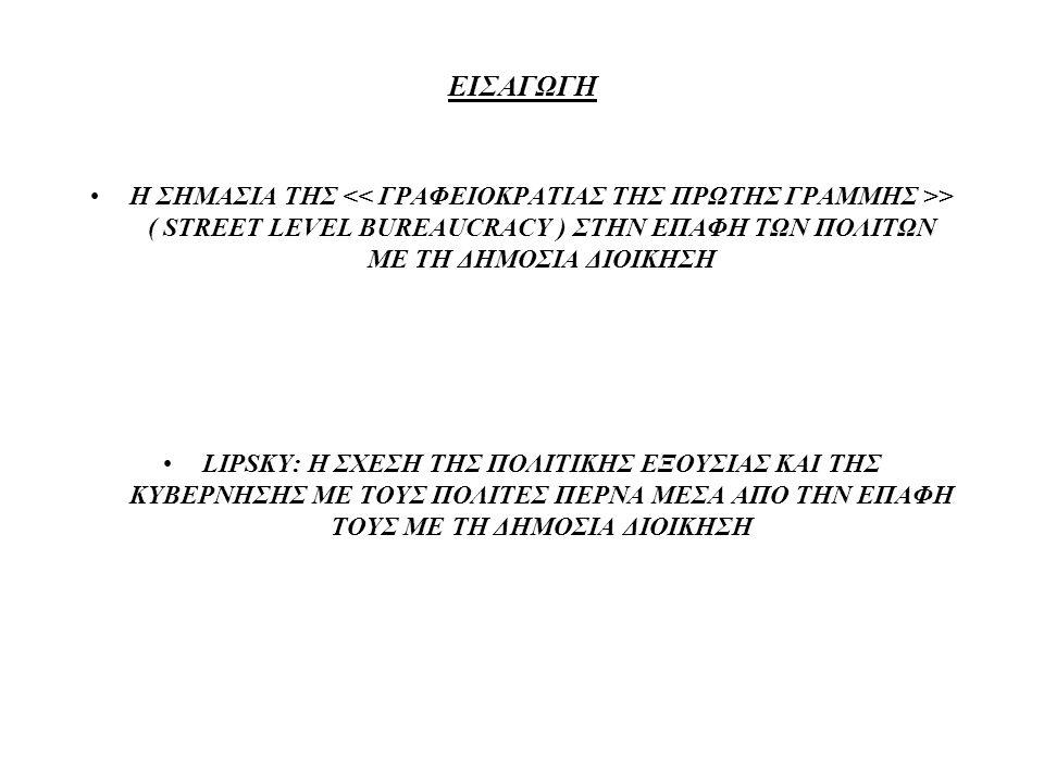 ΕΙΣΑΓΩΓΗ Η ΣΗΜΑΣΙΑ ΤΗΣ > ( STREET LEVEL BUREAUCRACY ) ΣΤΗΝ ΕΠΑΦΗ ΤΩΝ ΠΟΛΙΤΩΝ ΜΕ ΤΗ ΔΗΜΟΣΙΑ ΔΙΟΙΚΗΣΗ LIPSKY: Η ΣΧΕΣΗ ΤΗΣ ΠΟΛΙΤΙΚΗΣ ΕΞΟΥΣΙΑΣ ΚΑΙ ΤΗΣ ΚΥΒ