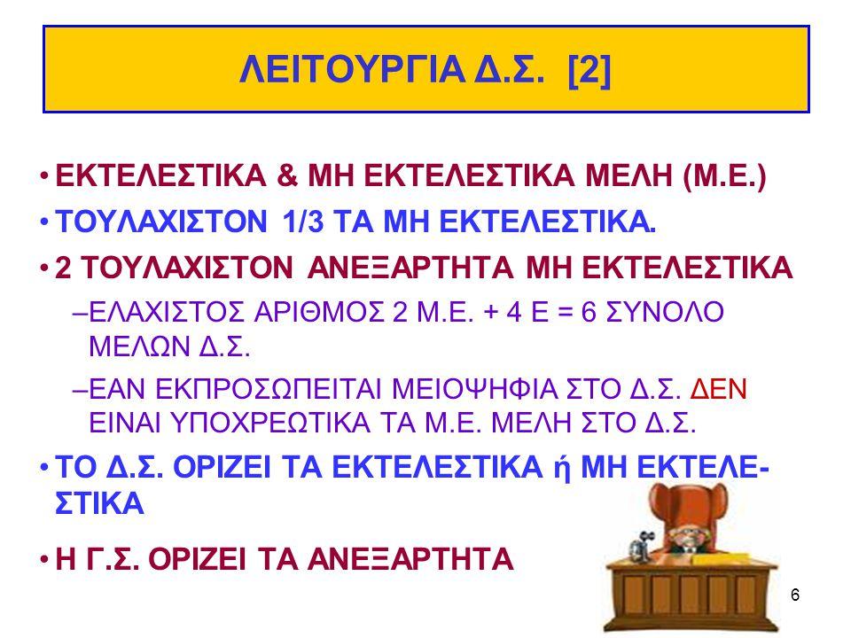 7 ΛΕΙΤΟΥΡΓΙΑ Δ.Σ.[3] ΑΝΕΞΑΡΤΗΤΑ ΜΗ ΕΚΤΕΛΕΣΤΙΚΑ ΜΕΛΗ.