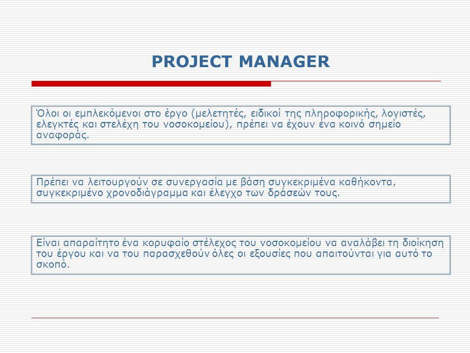 PROJECT MANAGER Όλοι οι εμπλεκόμενοι στο έργο (μελετητές, ειδικοί της πληροφορικής, λογιστές, ελεγκτές και στελέχη του νοσοκομείου), πρέπει να έχουν έ