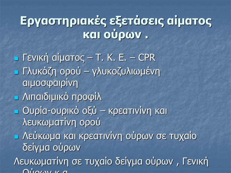 Εργαστηριακές εξετάσεις αίματος και ούρων. Γενική αίματος – Τ. Κ. Ε. – CPR Γενική αίματος – Τ. Κ. Ε. – CPR Γλυκόζη ορού – γλυκοζυλιωμένη αιμοσφαιρίνη