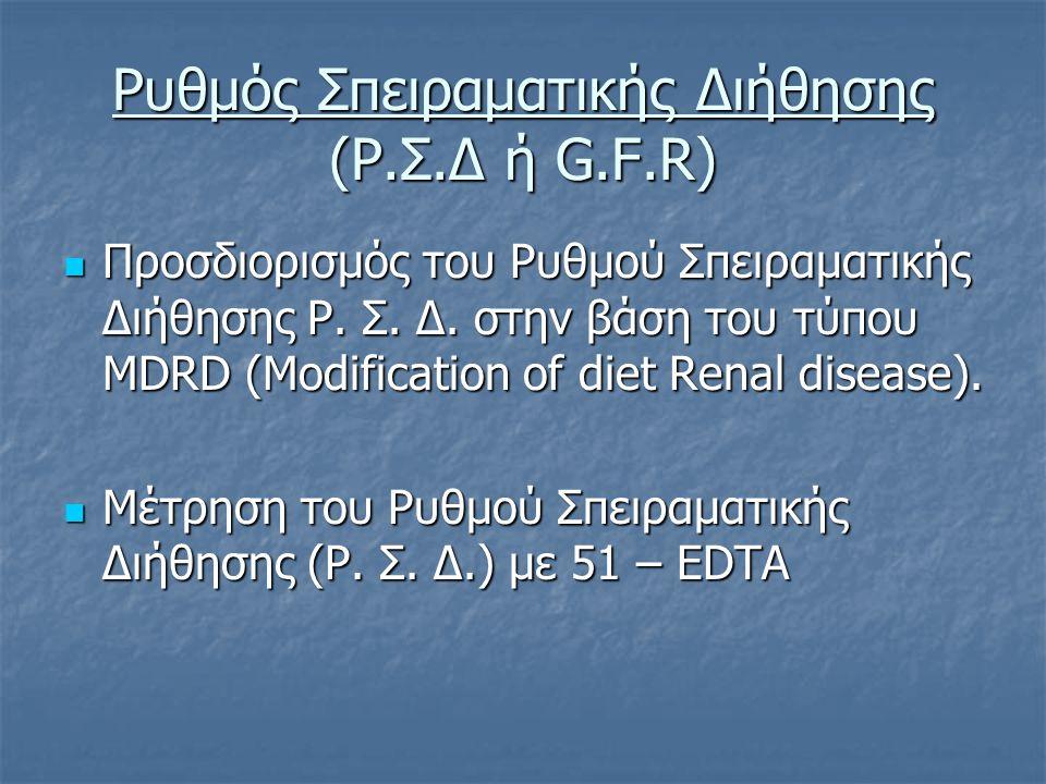 Ρυθμός Σπειραματικής Διήθησης (Ρ.Σ.Δ ή G.F.R) Προσδιορισμός του Ρυθμού Σπειραματικής Διήθησης Ρ. Σ. Δ. στην βάση του τύπου MDRD (Modification of diet