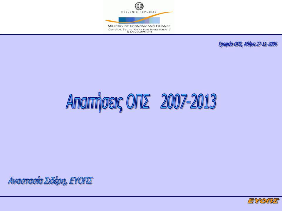 Δ' Προγραμματική Περίοδος 2007-2013 Διαχωρισμός Χρηματοδότησης σε ΕΣΠΑ και ΕΣΑΑ Ταμεία ΕΣΠΑ: ΕΤΠΑ, ΕΚΤ, ΤΣΤαμεία ΕΣΠΑ: ΕΤΠΑ, ΕΚΤ, ΤΣ Ταμεία ΕΣΑΑ: ΕΤΑΑ, ΕΤΑΤαμεία ΕΣΑΑ: ΕΤΑΑ, ΕΤΑ Κατανομή των Περιφερειών σε στόχους Ποιοί Στόχοι; Στόχος 1: Σύγκλιση Στόχος 2: Περιφερειακή Ανταγωνιστικότητα & Απασχόληση Στόχος 3: Εδαφική Συνεργασία Ποιές Περιφέρειες; Στόχος 1: 11 Περιφέρειες Στόχος 2: 2 Περιφέρειες ΣΤΕΡΕΑ ΕΛΛΑΔΑ και ΝΗΣΙΑ ΝΟΤΙΟΥ ΑΙΓΑΙΟΥ