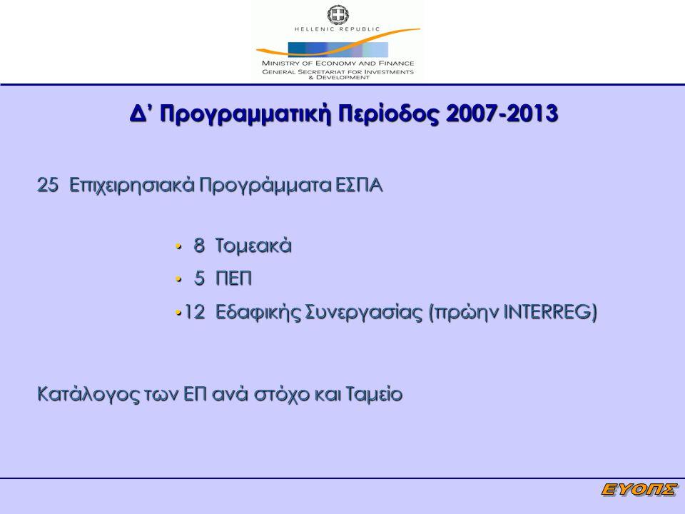 Δ' Προγραμματική Περίοδος 2007-2013 25 Επιχειρησιακά Προγράμματα ΕΣΠΑ 8 Τομεακά 8 Τομεακά 5 ΠΕΠ 5 ΠΕΠ 12 Εδαφικής Συνεργασίας (πρώην INTERREG) 12 Εδαφ