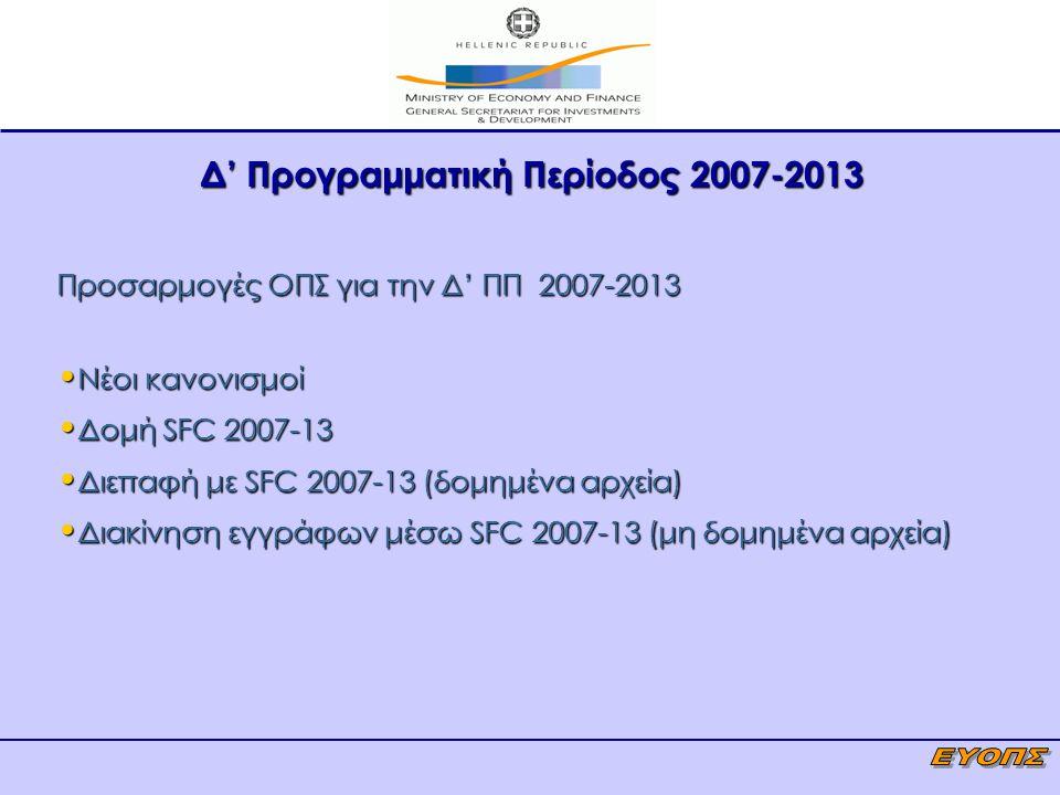 Δ' Προγραμματική Περίοδος 2007-2013 Προσαρμογές ΟΠΣ για την Δ' ΠΠ 2007-2013 Νέοι κανονισμοί Νέοι κανονισμοί Δομή SFC 2007-13 Δομή SFC 2007-13 Διεπαφή