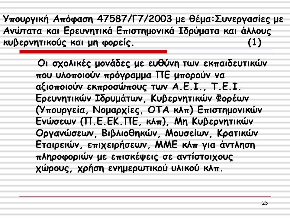 25 Υπουργική Απόφαση 47587/Γ7/2003 με θέμα:Συνεργασίες με Ανώτατα και Ερευνητικά Επιστημονικά Ιδρύματα και άλλους κυβερνητικούς και μη φορείς. (1) Οι