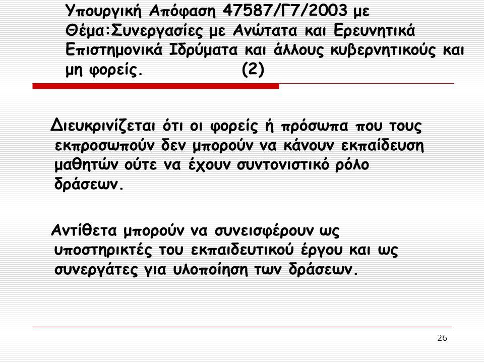 26 Υπουργική Απόφαση 47587/Γ7/2003 με Θέμα:Συνεργασίες με Ανώτατα και Ερευνητικά Επιστημονικά Ιδρύματα και άλλους κυβερνητικούς και μη φορείς. (2) Διε