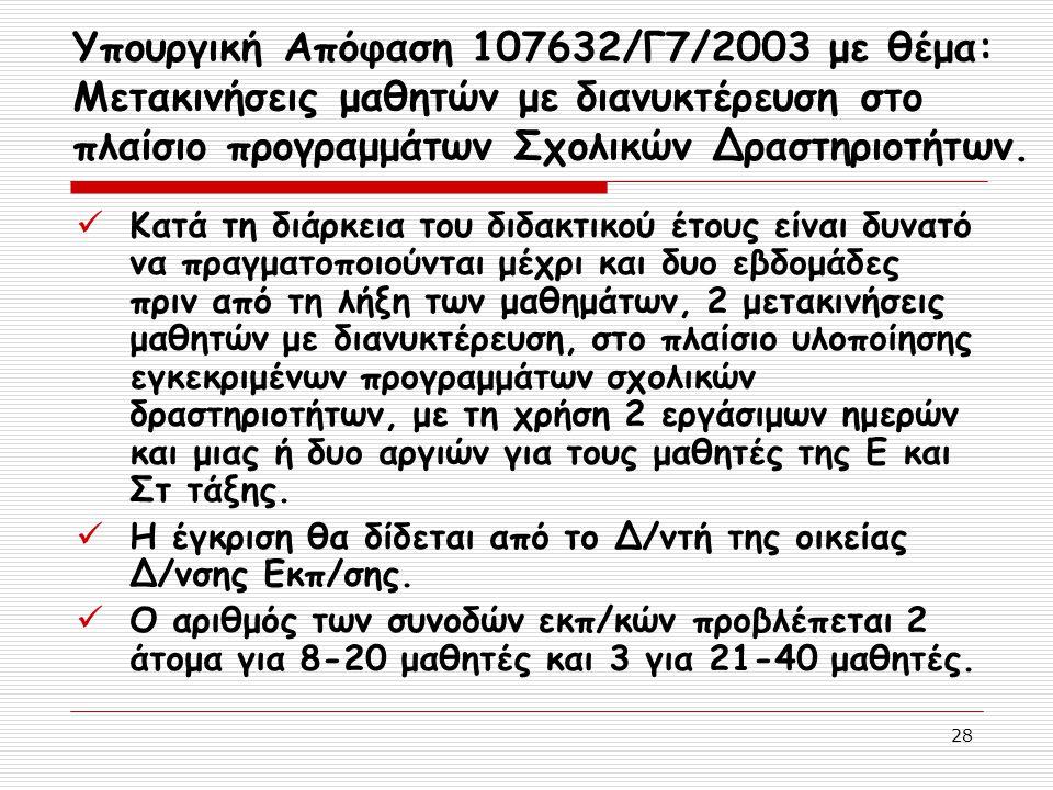 28 Υπουργική Απόφαση 107632/Γ7/2003 με θέμα: Μετακινήσεις μαθητών με διανυκτέρευση στο πλαίσιο προγραμμάτων Σχολικών Δραστηριοτήτων. Κατά τη διάρκεια