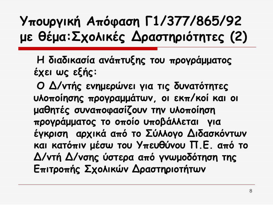 8 Υπουργική Απόφαση Γ1/377/865/92 με θέμα:Σχολικές Δραστηριότητες (2) Η διαδικασία ανάπτυξης του προγράμματος έχει ως εξής: Ο Δ/ντής ενημερώνει για τι