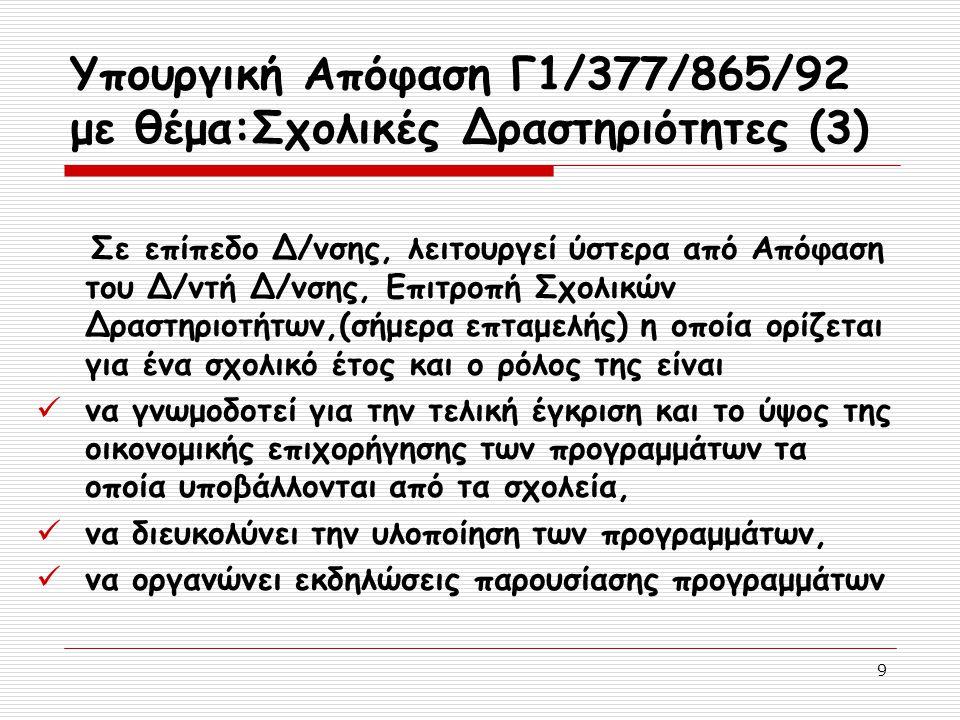 9 Υπουργική Απόφαση Γ1/377/865/92 με θέμα:Σχολικές Δραστηριότητες (3) Σε επίπεδο Δ/νσης, λειτουργεί ύστερα από Απόφαση του Δ/ντή Δ/νσης, Επιτροπή Σχολ