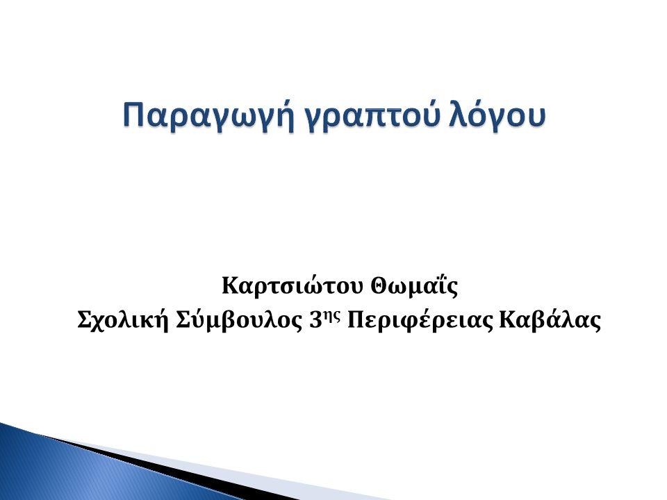 Καρτσιώτου Θωμαΐς Σχολική Σύμβουλος 3 ης Περιφέρειας Καβάλας