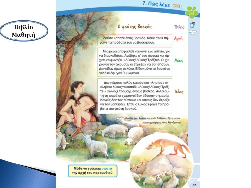 Βιβλίο Μαθητή
