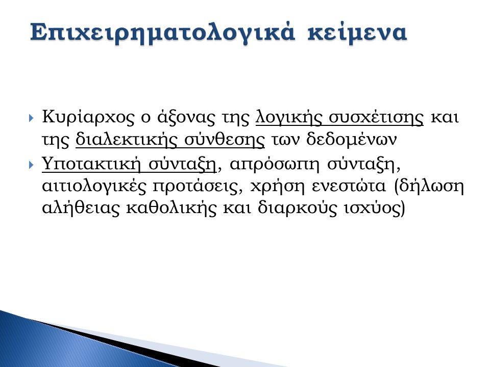  Κυρίαρχος ο άξονας της λογικής συσχέτισης και της διαλεκτικής σύνθεσης των δεδομένων  Υποτακτική σύνταξη, απρόσωπη σύνταξη, αιτιολογικές προτάσεις, χρήση ενεστώτα (δήλωση αλήθειας καθολικής και διαρκούς ισχύος)